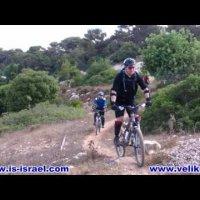 Mountain biking. Israel. Reserves Mount Carmel and Little Switzerland